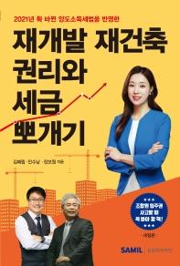 재개발 재건축 권리와 세금 뽀개기(2021)