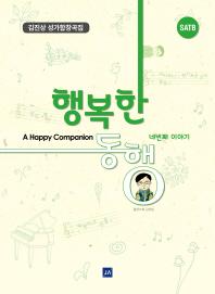SATB 김진상 성가합창곡집: 행복한 동행(네번째 이야기)