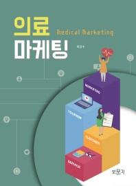 의료 마케팅