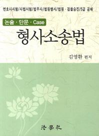 논술 단문 Case 형사소송법