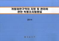 개발제한구역의 지정 및 관리에 관한 특별조치법령집