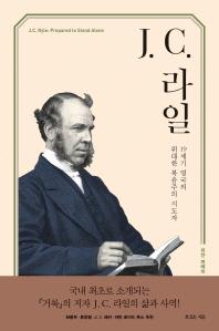 J. C. 라일