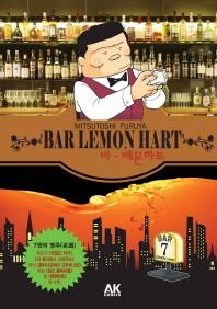 바 레몬하트(Bar Lemon Hart). 7