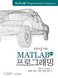공학도를 위한 MATLAB 프로그래밍