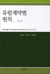 유럽계약법 원칙(제1 2부)