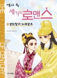 역사 속 세기의 로맨스. 9: 공민왕과 노국공주