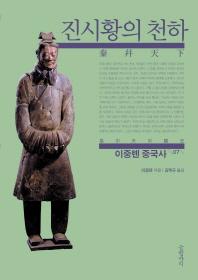 이중톈 중국사. 7: 진시황의 천하