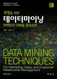 경영을 위한 데이터마이닝