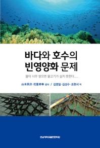 바다와 호수의 빈영양화 문제