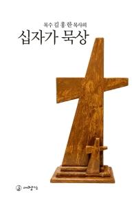 목수 김홍한 목사의 십자가 묵상
