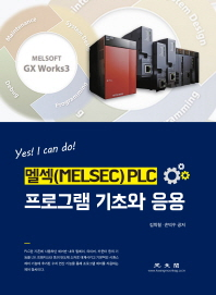 Yes! I can do! 멜섹(MELSEC) PLC 프로그램 기초와 응용