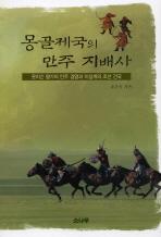 몽골제국의 만주 지배사