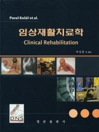 임상재활 치료학