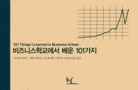 비즈니스학교에서 배운 101가지