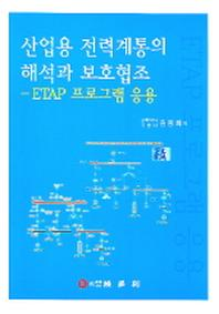 ETAP 프로그램 응용 산업용 전력계통의 해석과 보호협조