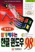 한글윈도우 98(쉽게배우는)(S/W포함)