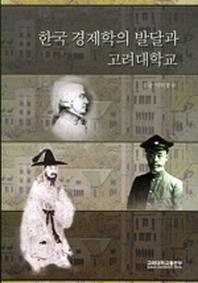 한국 경제학의 발달과 고려대학교