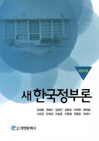 새 한국정부론