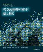 청중과 발표자를 춤추게 하는 파워포인트 블루스(POWERPOINT BLUES)
