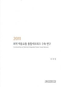 최적 대중교통 통합네트워크 구축 연구(2011)