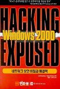 HACKING EXPOSED WINDOWS 2000(네트워크 보안 비밀과 해결책)