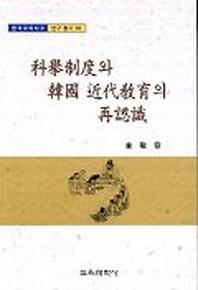 과거제도와 한국 근대교육의 재인식