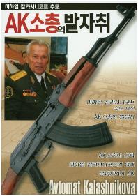 AK 소총의 발자취