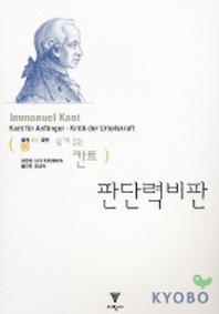 판단력 비판 (06 쉽게 읽는 칸트)