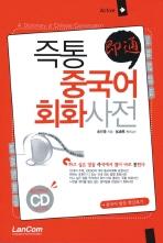 즉통 중국어회화 사전