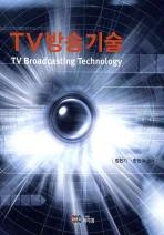 TV방송기술