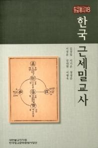 한국 근세밀교사