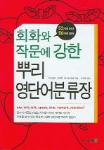 회화와 작문에 강한 뿌리 영단어 분류장