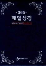 365 매일성경(소)(단본)(지퍼)(청색)(개역개정4판)