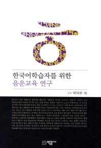 한국어학습자를 위한 음운교육 연구
