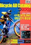 자전거 종합 가이드북(2003)