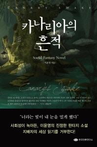 카나리아의 흔적(Social Fantasy Novel)
