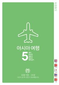 아시아여행5: 영어 중국어 일본어 태국어 베트남어