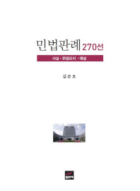 민법판례 270선