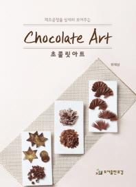 제조공정을 상세히 보여주는 초콜릿아트