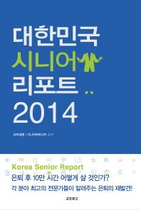대한민국 시니어리포트 2014
