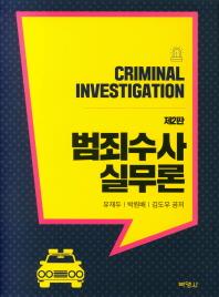 범죄수사 실무론