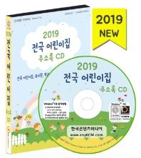 전국 어린이집 주소록(2019)(CD)