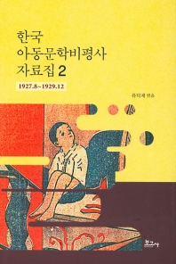 한국 아동문학비평사 자료집. 2: 1927.8~1929.12