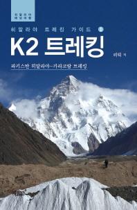 K2 트레킹