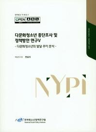 다문화청소년 종단조사 및 정책방안 연구. 5 -다문화청소년의 발달 추이 분석(2017)