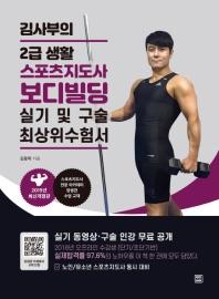 김사부의 2급 생활 스포츠지도사 보디빌딩 실기및 구술 최상위수험서
