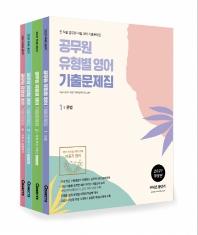공무원 유형별 영어 기출문제집 세트(2021)(전4권)