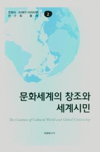 문화세계의 창조와 세계시민