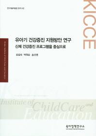 유아기 건강증진 지원방안 연구