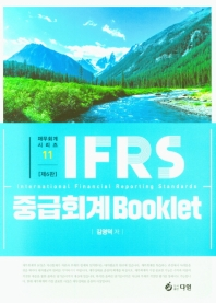 IFRS 중급회계 북클릿